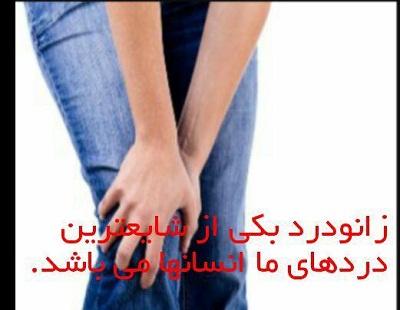 زانو درد