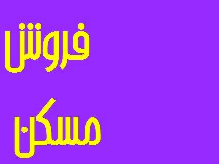 مسکن قسطی و ارزان در مشهد آماده تحویل
