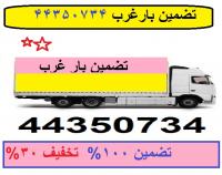 اتوبار باربری غرب تهران تضمین بار 44350751