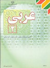 تدریس زبان عربی پایه ها تا کنکور