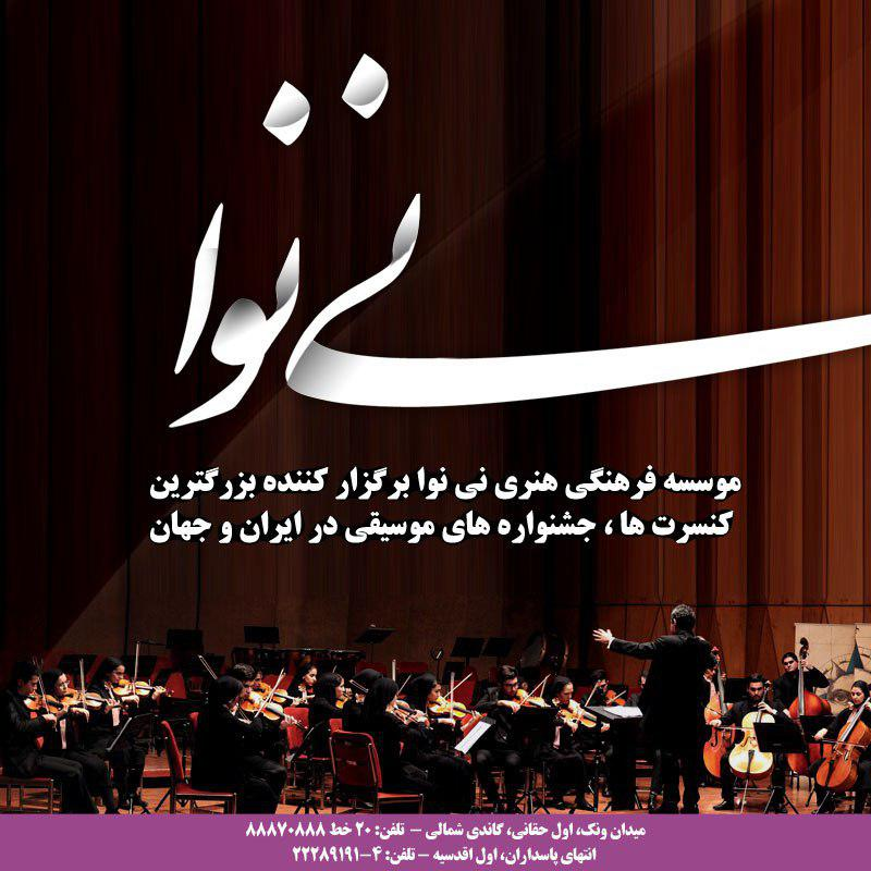 بهترین آموزشگاه موسیقی تهران(موسسه فرهنگی هنری نی نوا)