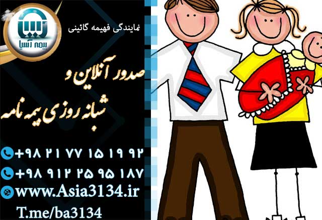 بیمه نزدیک پیروزی با صدور انواع بیمه نامه بصورت نقد و اقساط