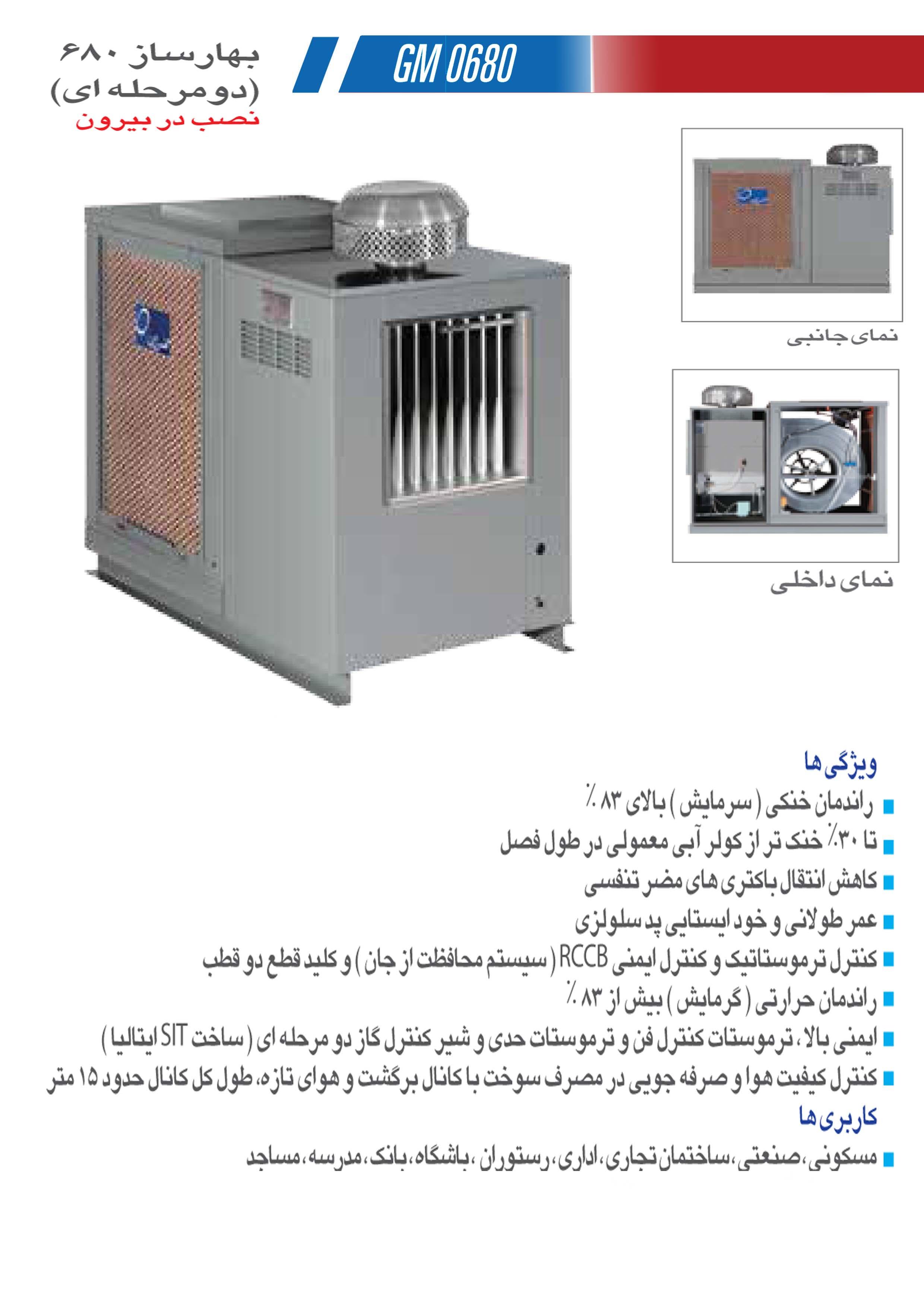 نمایندگی فروش بخاری کارگاهی انرژی ، هیتر تابشی ، هیتر گازی ، نفتی ، گازوئیلی و برقی ، بهار ساز