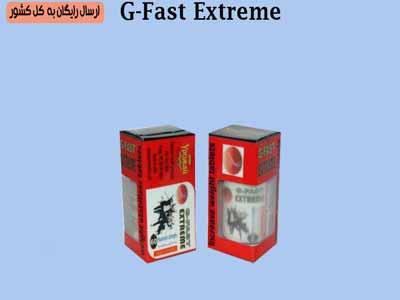 قرص چاقی و افزایش وزن جی فست اکستریم جدید G FAST EXTREME