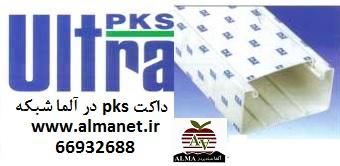 داکت PKS ، داکت پی کا اس | | 66932635