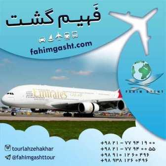 امارات ایر هواپیمایی اماراتی در فهیم گشت