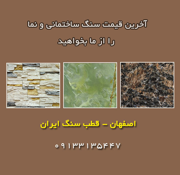 سنگ ساختمانی و نما در اصفهان