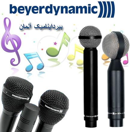 میکروفون بیرداینامیک آلمان، نمایندگی بیرداینامیک، میکروفن BEYERDYNAMIC ،میکروفن مداحی