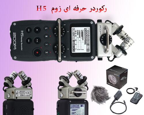 رکوردر زوم، زوم H5 ،ضبط صدای حرفه ای ، دیجیتال رکوردر زوم
