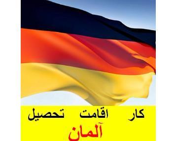 قابل توجه کلیه متخصصین علاقه مند به کار و اقامت درآلمان