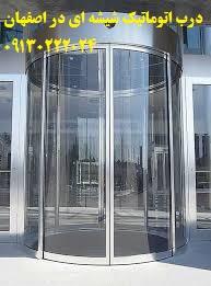 درب های اتوماتیک شیشه ای و سکوریت اتوماتیک