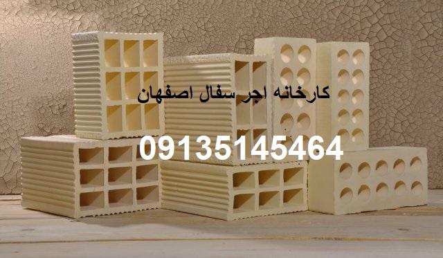 تولیدانواع اجرتیغه لفتون|09135145464|