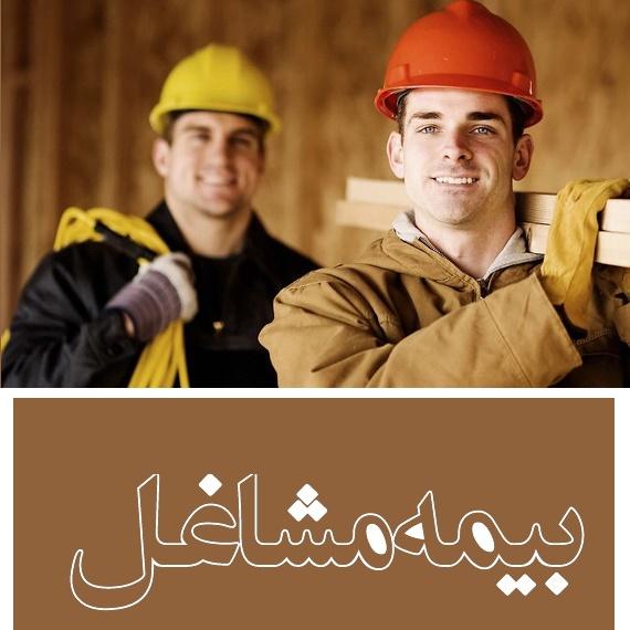 صدور فیش بیمه کارگران, مشاغل آزاد و رانندگان