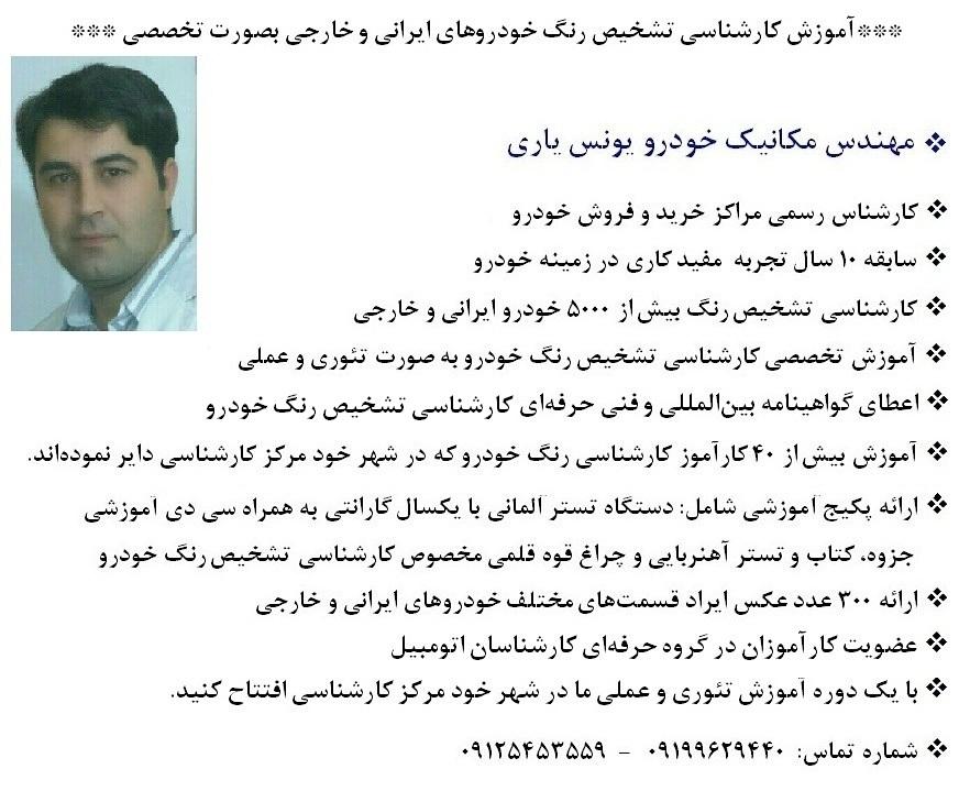 آموزش تخصصی کارشناسی رنگ خودروهای ایرانی و خارجی