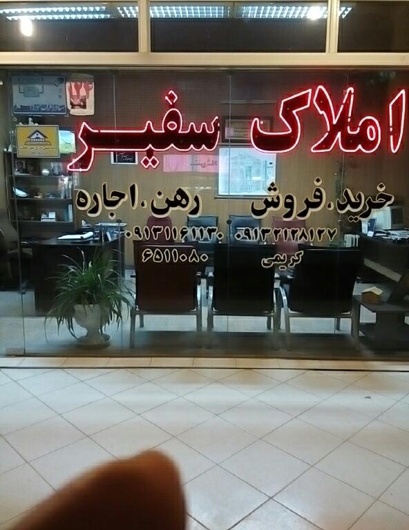 مشاور املاک  سفیر _اصفهان_ سپاهانشهر