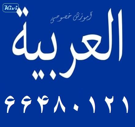 کلاس خصوصی زبان عربی (العربية)