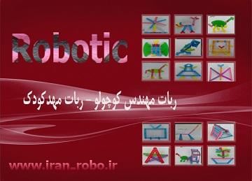 رباتیک مهدکودک – ربات مهندس کوچولو