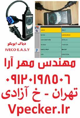 فروش دستگاه دیاگ ایویکو IVECO ELtrac