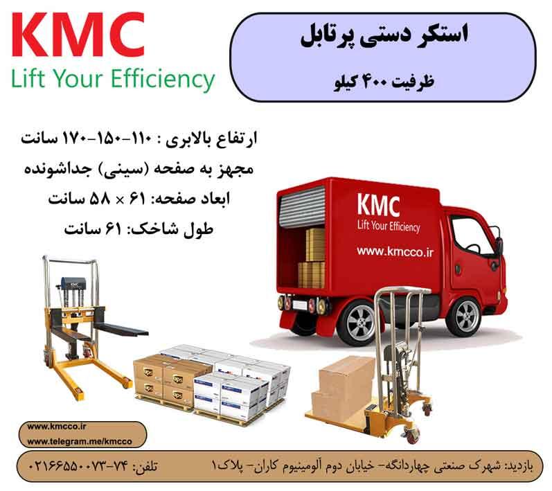 استکر (بالابری) پرتابل KMC