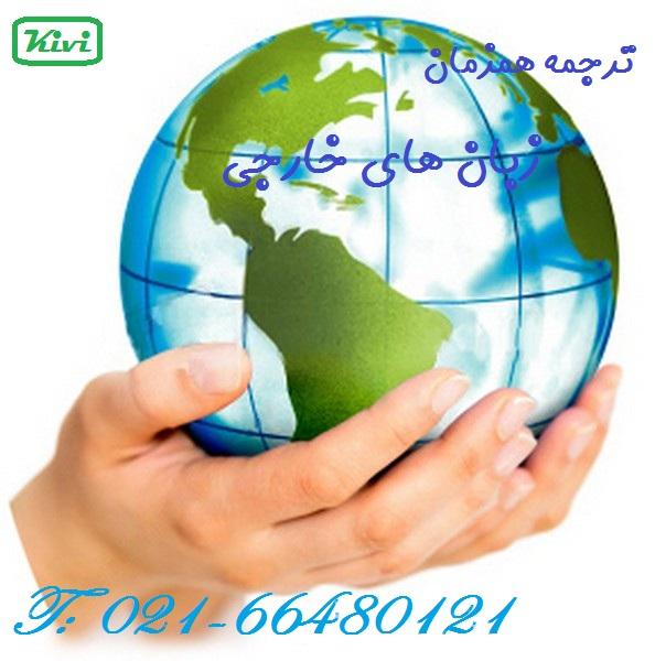 اعزام مترجم همزمان زبان های خارجی (غیر انگلیسی)