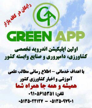 اولين مرجع نيازمنديها، اطلاعات آموزشي و اخبار كشاورزي ايران  (Green app)