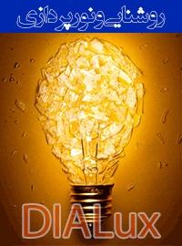 دوره روشنایی، نور پردازی - 96 ساعت