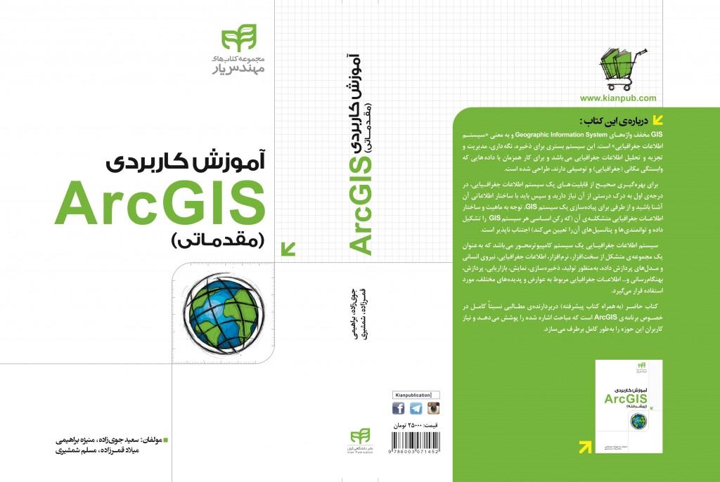 کتاب آموزش کاربردی ( Arc GISمقدماتی)
