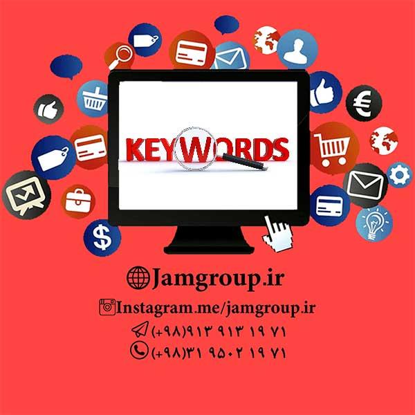 آنالیز کلمات کلیدی و صدر نشینی موتورهای جستجو