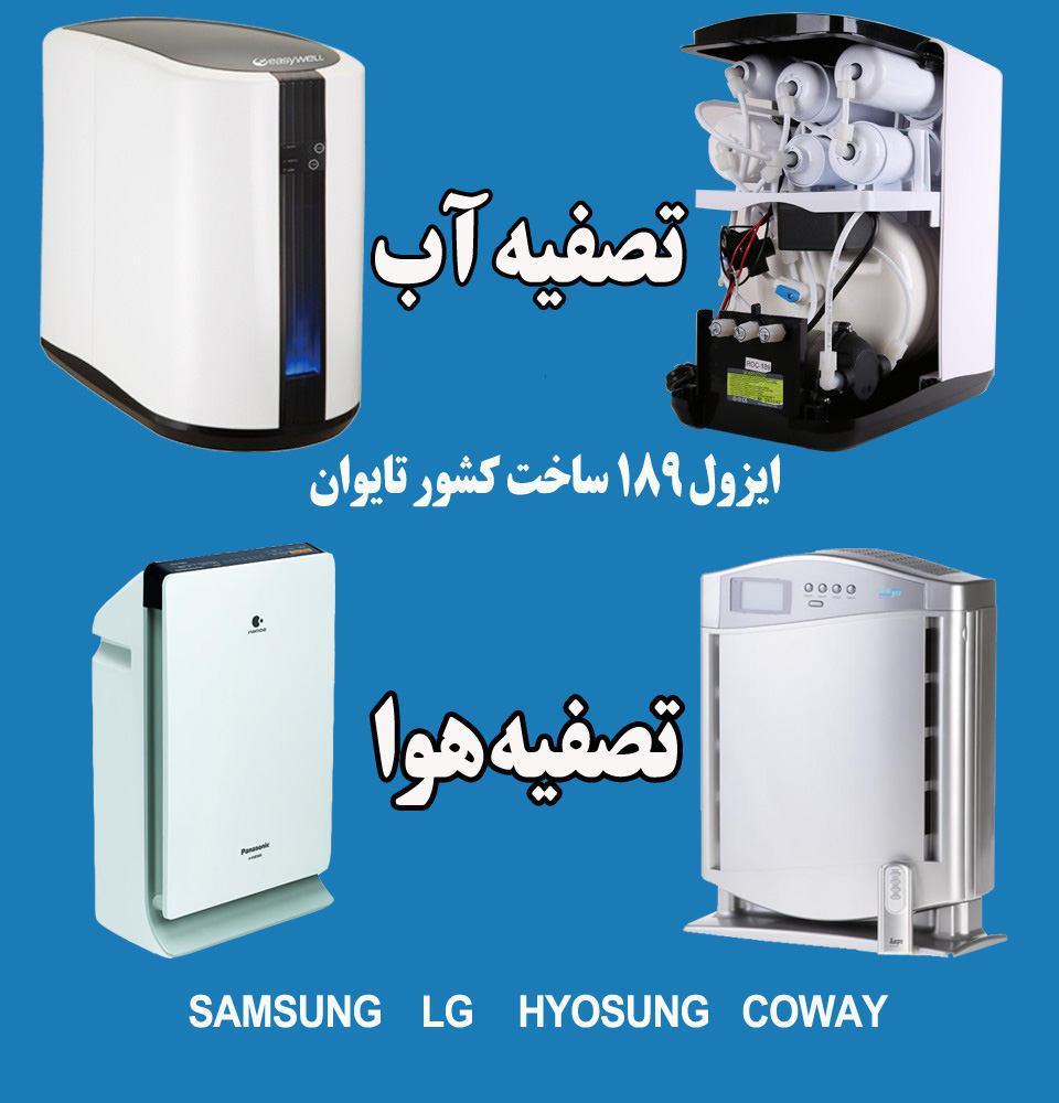 فروش فوق العاده دستگاه تصفیه آب و تصفیه هوا