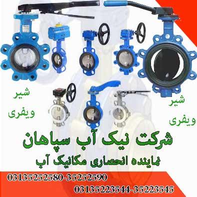فروش شیر ویفری(نیک آب سپاهان تنها نماینده انحصاری مکانیک آب در صفهان)