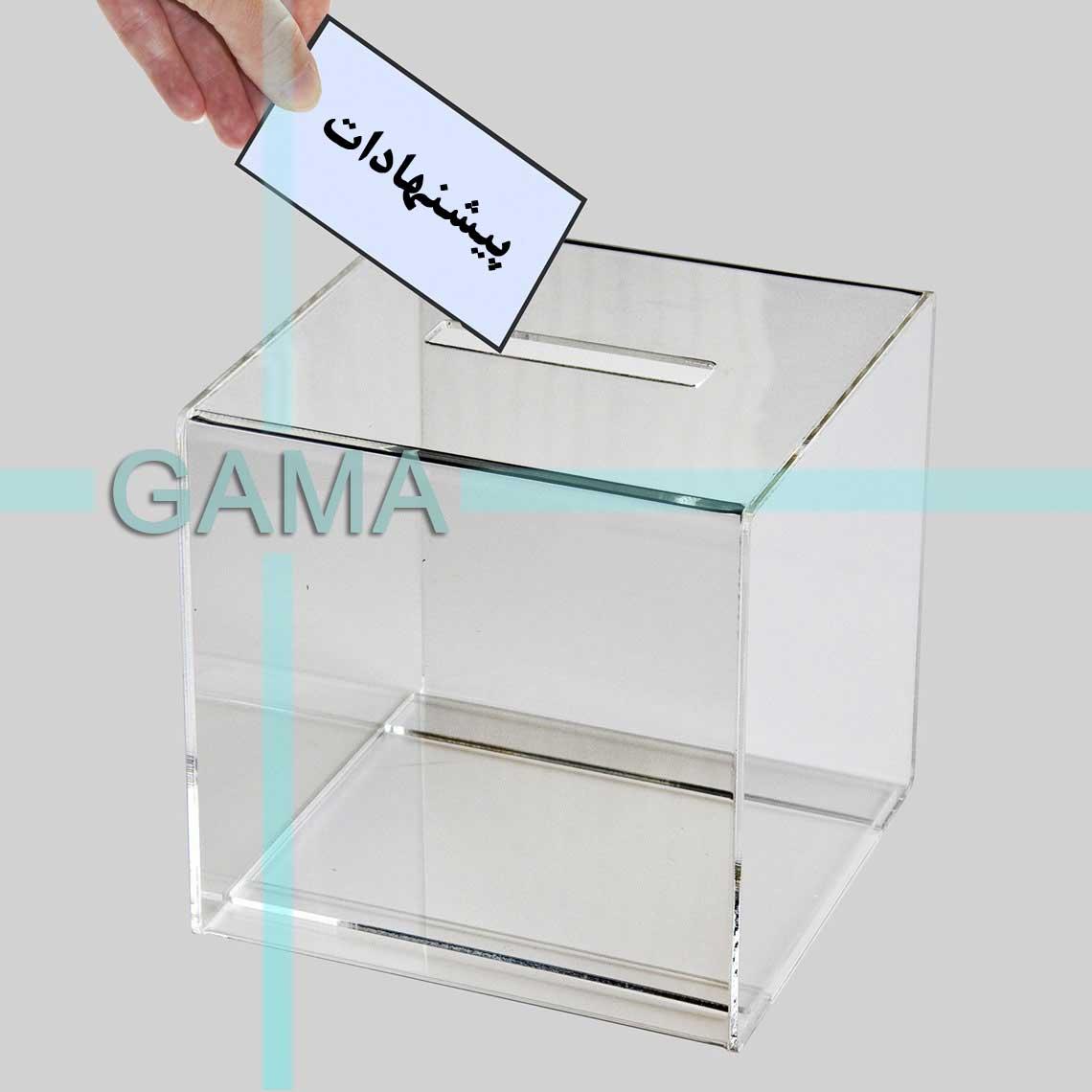 صندوق صدقات،صندوق پیشنهادات،صندوق نظرسنجی،صندوق رای گیری،صندوق انتقادات پلکسی گلاس در سرتا سر ایران