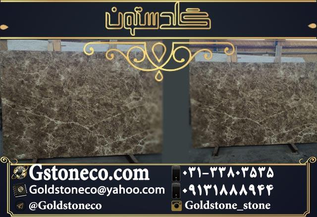 واردات سنگ مرمریت امپرادور ترکیه توسط سنگبری معتبر و باسابقه گلدستون