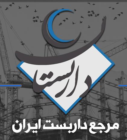 داربستان مرجع داربست ایران