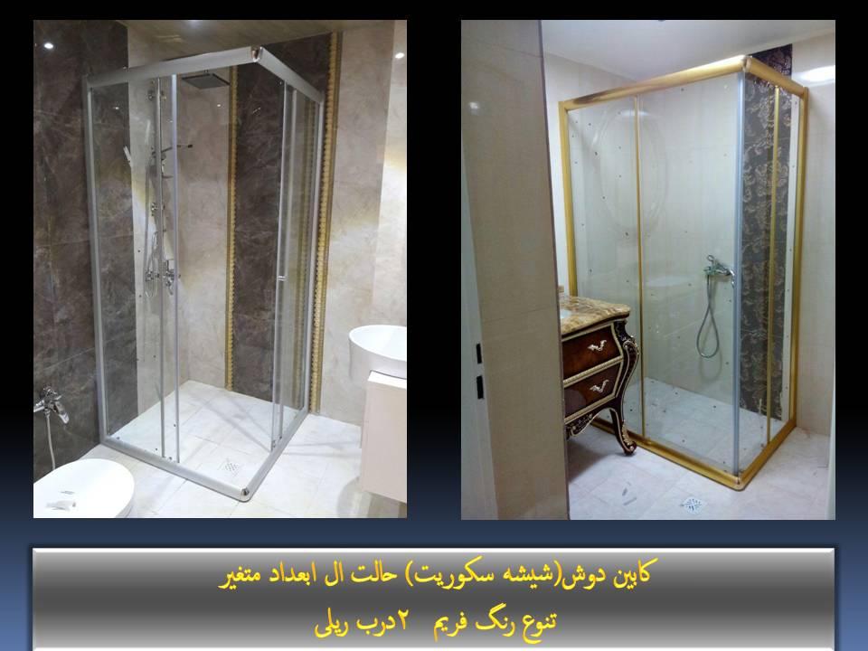 دوردوشی حمام / پارتیشن حمام
