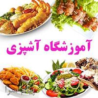 آموزش آشپزی - آموزشگاه آشپزی شیرین بیان