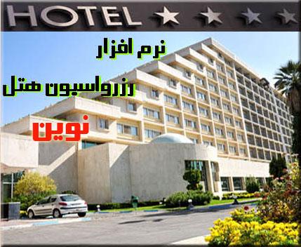 نرم افزار حسابداری رزرواسیون هتل نوين
