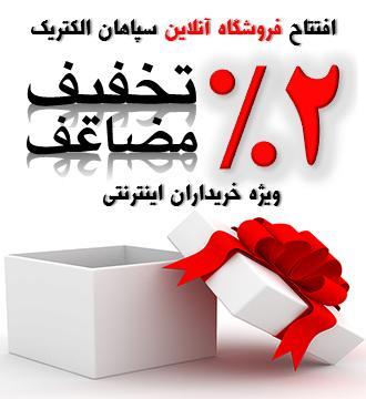 فروشگاه اینترنتی سپاهان الکتریک - برق، الکترونیک،