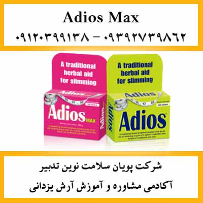قرص لاغری ادیوس مکس Adios Max Maximum Strength