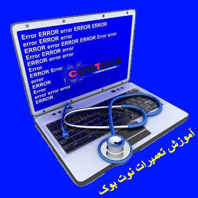آموزش غیر حضوری تعمیرات لپ تاپ