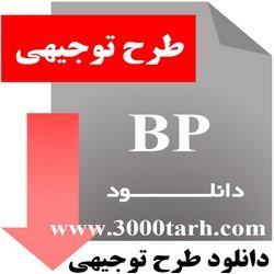 دانلود طرح های توجیهی www.3000tarh.com