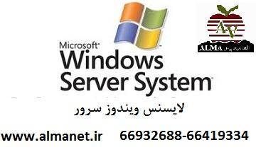 لایسنس ویندوز سرور|| 66932688