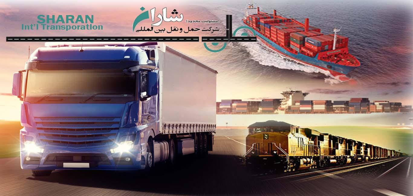 شرکت حمل و نقل بین المللی شاران خدمات لجستیک