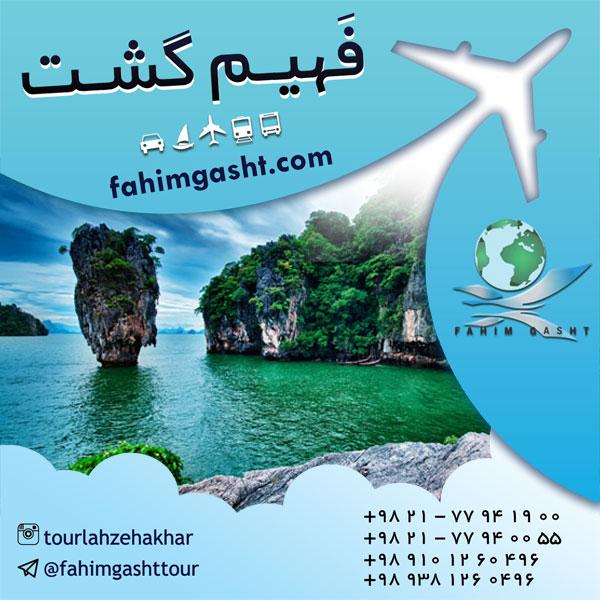آژانس مسافرتی فهیم گشت تهران