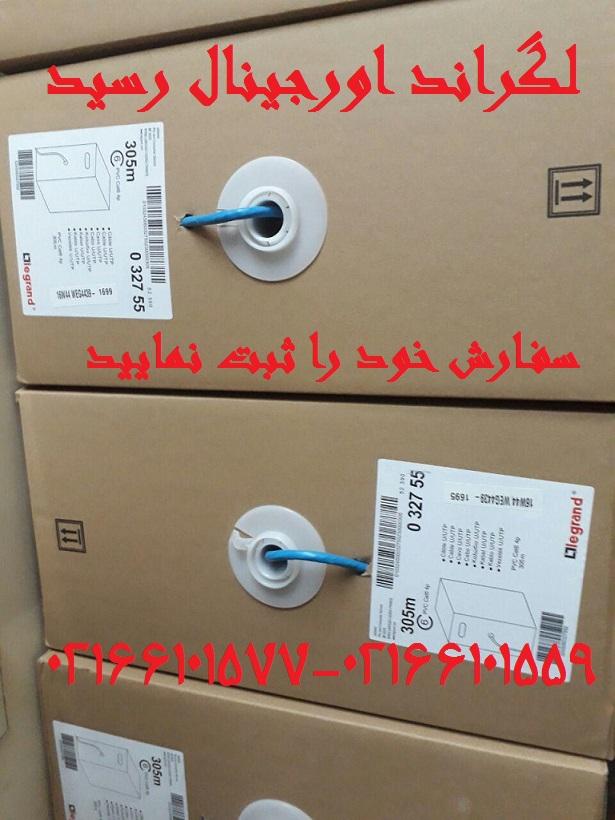 توزيع کننده کابل شبکه لگراند 02166101559