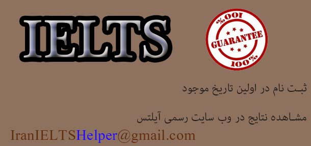 Guaranteed IELTS      آیلتس تضمینی