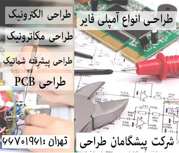 طراحی و ساخت پروژه های الکترونیکی ، طراحی تجهیزات الکترونیکی ، مهندس معکوس