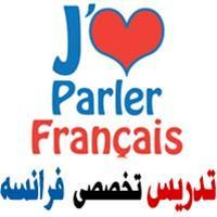 تدریس خصوصی، ترجمه زبان فرانسه و مشاوره پایان نامه