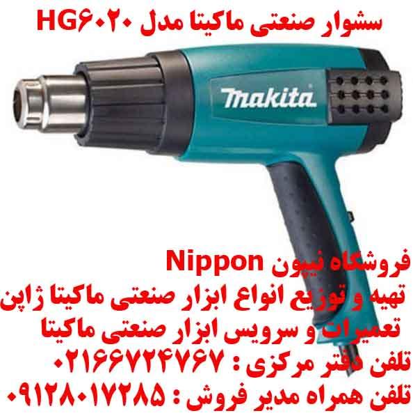 سشوار صنعتي ماکيتا مدل HG6020