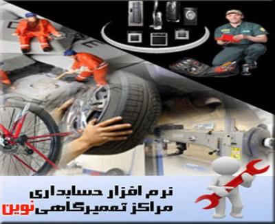 نرم افزار حسابداری مراکز تعمیرگاهی و خدمات پس از فروش نوین