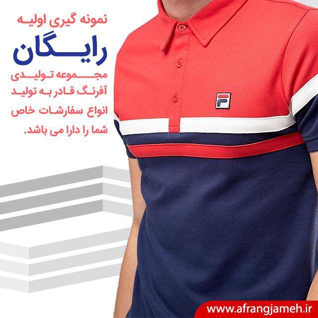 تولید پوشاک و تیشرت تبلیغاتی